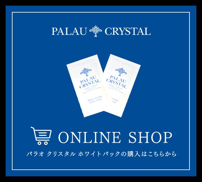 パラオ クリスタル ホワイトパックの購入へのリンク